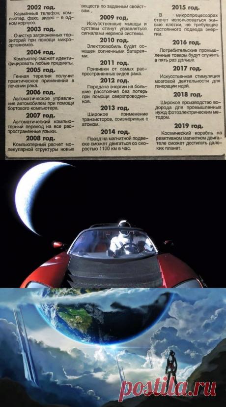 В интернете нашли старую газету с предсказаниями будущего. Проверяем, сбылось ли - Mail Hi-Tech