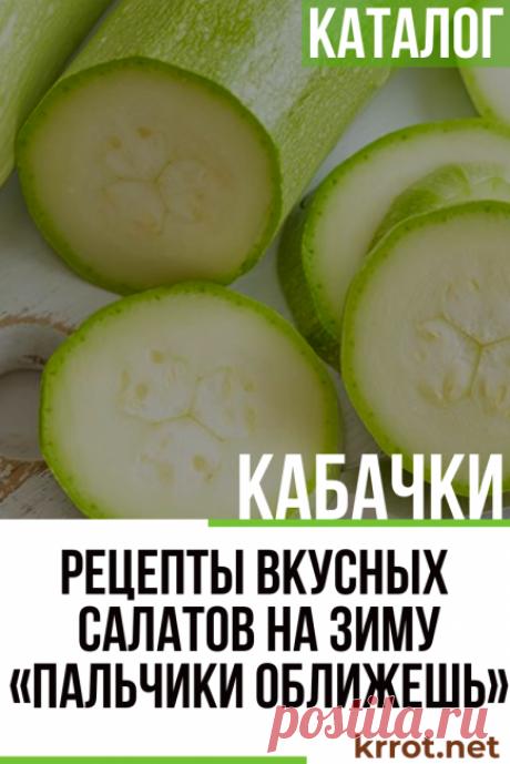 Салат из кабачков: 9 Вкусных Рецептов на Зиму «Пальчики оближешь»