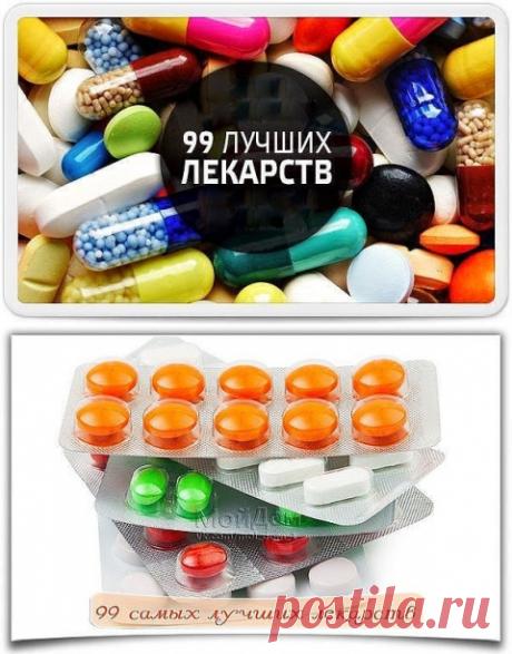 99 самых лучших лекарств. Обязательно сохраните! - Первый Женский