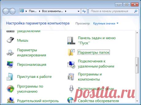 Как показывать расширения файлов в Windows 10, 7 и 8 | remontka.pro