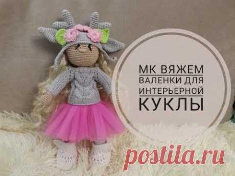 МК вяжем крючком валенки для интерьерной куклы 8675634