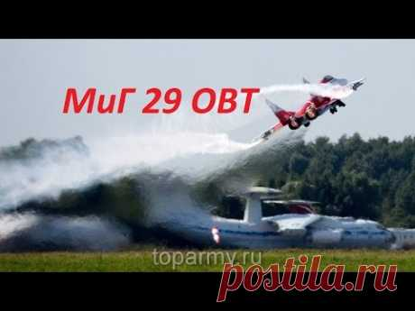 MiG 29OBT of video of 5 minutes of flight the western specialists shocked - YouTube