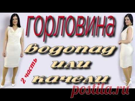 (7) Горловина Качели. Пошаговая сборка платья - YouTube