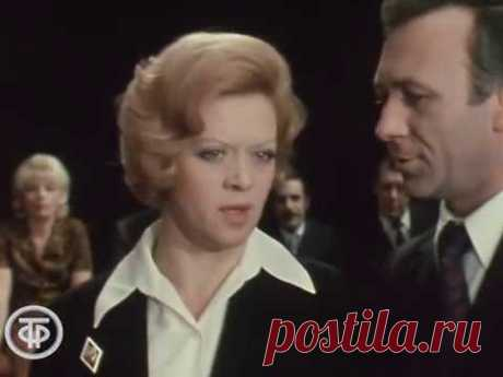 И.Дворецкий. Ковалева из провинции. Серия 1. Театр имени Ленсовета (1975)