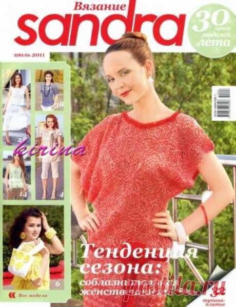 No. 7 2011 SANDRA