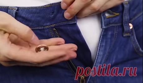 Быстрый способ починить оторвавшуюся пуговицу на джинсах |  ПОЛЕЗНАЯ ХИТРОСТЬ | Яндекс Дзен
