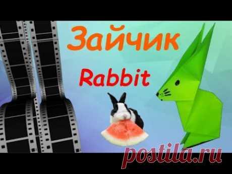 Кролик из бумаги оригами. Бумажный кролик. Paper rabbit origami.Бумажный зайчик. Заяц из бумаги