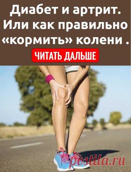 Диабет и артрит. Или как правильно «кормить» колени .