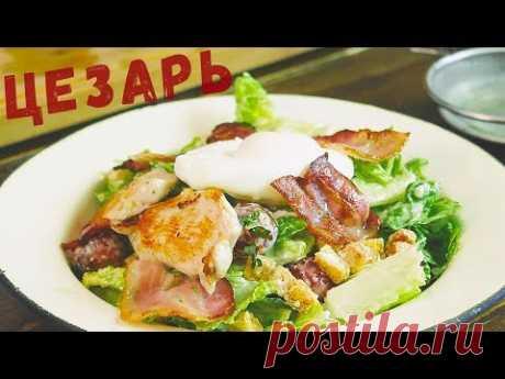 Салат Цезарь Рецепт | Перезалив | #Borsch