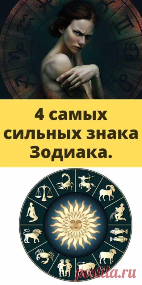 4 самых сильных знака Зодиака. - My izumrud