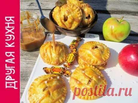Эта вкуснятина исчезает со стола за минуту / Пирожки с яблоками и карамелью