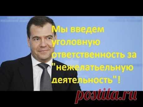 """Эпический законопроект - народ будут """"закрывать"""" за """"нежелательную деятельность""""! """"рп"""""""