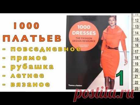 """Книга """"1000 ПЛАТЬЕВ"""" Источник идей и вдохновения ЧАСТЬ 1"""