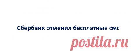 Tochka Zрения   СМС от Сбербанка станут платными 13:20, Москва, Tochka Zрения, Один из крупнейших российских банков — Сбербанк, отменяет бесплатные СМС сообщения для своих клиентов о зачислении средств на карты. Отныне такие сообщения будут платными…