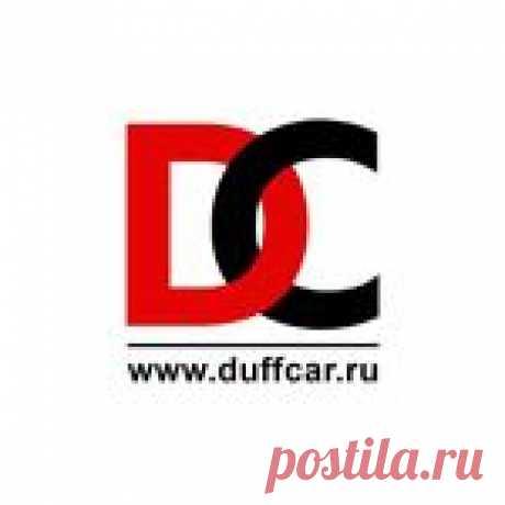 Duffcar - Авто коврики EVA (@duffcar.ru) • Фото и видео в Instagram 240.7 тыс. подписчиков, 3 подписок, 1,123 публикаций — посмотрите в Instagram фото и видео Duffcar - Авто коврики EVA (@duffcar.ru)