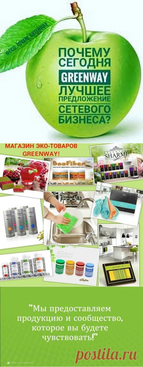 greenway продукция greenway Эко-Компания каталог
