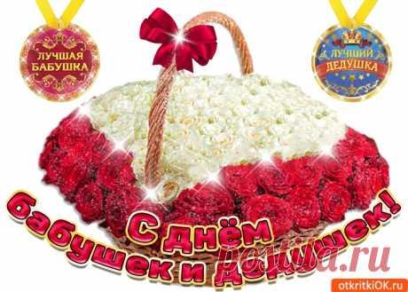 Картинки с Днем Бабушек и Дедушек России   ТОП Картинки