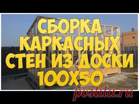 Сборка каркасных стен из доски 100х50 мм. Каркасная котельная | бытовка | времянка - YouTube
