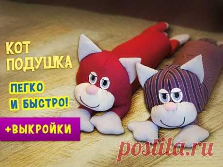 Без кота и жизнь не та! Или как сделать диванную подушку-кота своими руками! - YouTube