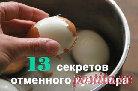 13 приемов отменного кулинара