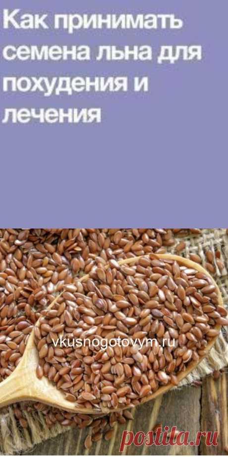 Как принимать семена льна для похудения и лечения