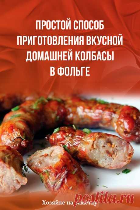 Простой способ приготовления вкусной домашней колбасы в фольге