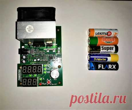 Выбираем батарейку по цене и качеству. Тест ёмкости. | ElektroTechLife | Яндекс Дзен