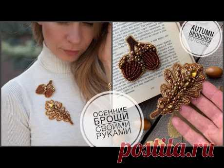 Осенние броши своими руками | как сделать брошь лист из бисера и бусин | beads brooch tutorial - YouTube
