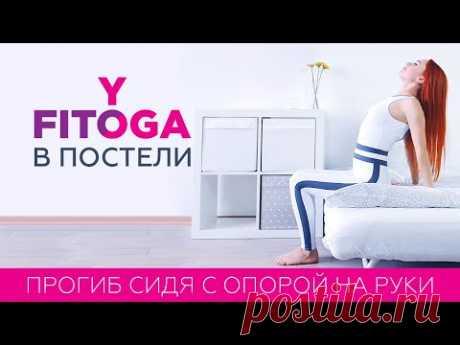 FITOYOGA В ПОСТЕЛИ | Прогиб сидя с опорой на руки | Фитнес и йога дома для начинающих