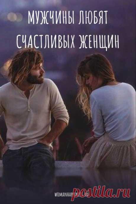 Мужчины любят счастливых женщин   Мужчина подсознательно тянется к счастливым женщинам, для него они априори – добрее и ласковее.  Что нужно женщине для счастья?