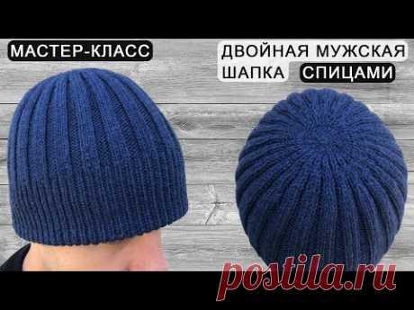 Двойная мужская шапка спицами | Double men's hat knitting