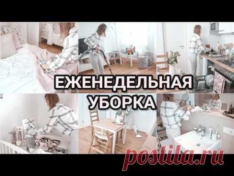 ЛУЧШАЯ мотивация на уборку   Еженедельная уборка дома   Уборка всей квартиры