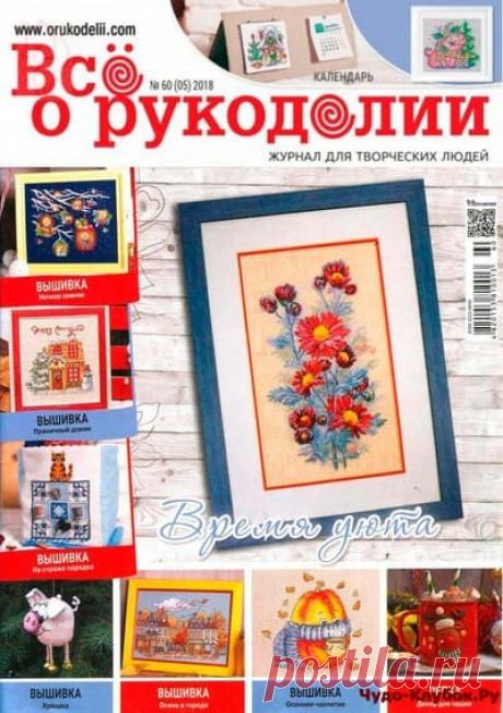 Все о рукоделии 60 2018 |журналы на чудо-КЛУБОК