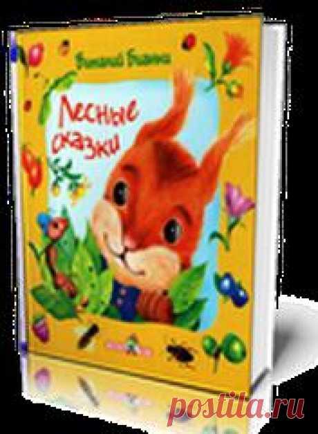 Лесные сказки. Детская сказка в новом формате 3D - эффект перелистывающих страниц. Вашим детям такая сказка обязательно понравится!