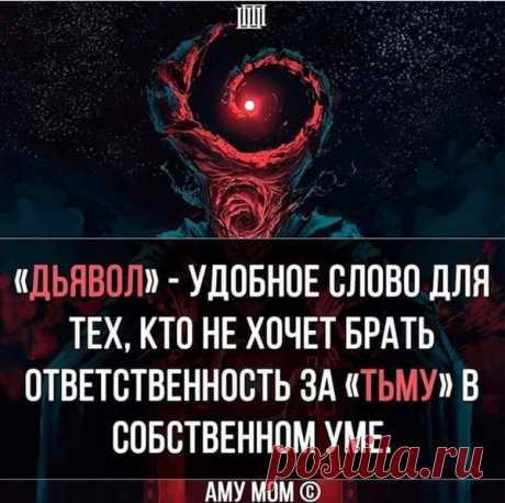 Самая большая тайна этого мира в том, что дьявол существует... – TERRA-ALTAIR  , пользователь Светлана Сушкевич | Группы Мой Мир