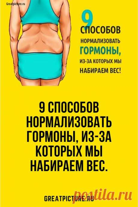 Потеря веса – это борьба, с которой многие из нас могут сталкиваться. Мы все пробовали разные способы похудения – от новых диет до диковинных упражнений. Но секрет управления своим весом на самом деле гораздо проще. Все дело в наших гормонах. Управляя этими гормонами, вы сможете контролировать свой вес!