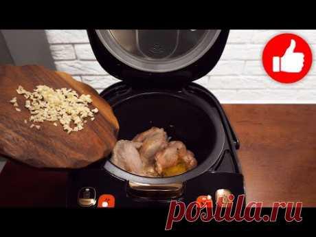 Я никогда не перестану готовить это блюдо в мультиварке! Очень вкусно! Вы готовили так курицу?