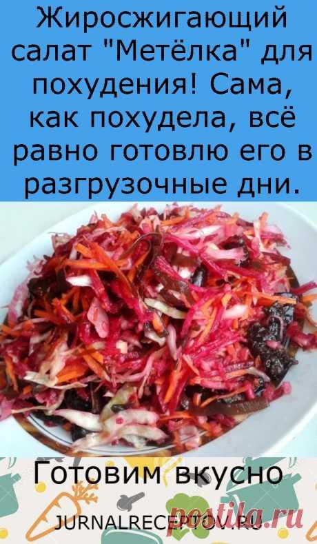 """Жиросжигающий салат """"Метёлка"""" для похудения! Сама, как похудела, всё равно готовлю его в разгрузочные дни."""