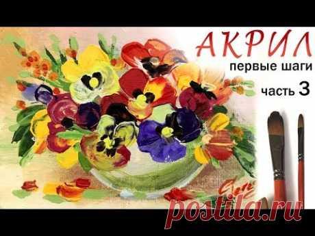 Как нарисовать АНЮТИНЫ ГЛАЗКИ. Часть 3 Рисуем вазу. Цветы на холсте. Своими руками! Живопись 如何