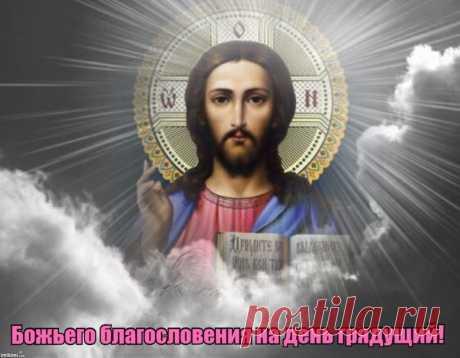 Вечерняя молитва Пресвятому Духу: «Господи, утешитель души моей. Яви милость Свою и убереги раба Твоего (имя) от несчастья. Через Твою помощь, Боже, я хочу очистить душу свою от согрешений дневных