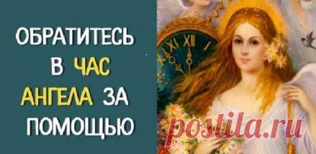 Часы ангела на сентябрь 2020 года. - медиаплатформа МирТесен