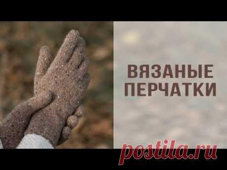ВЯЗАНЫЕ ПЕРЧАТКИ СПИЦАМИ | Как рассчитать и связать перчатки на индивидуальный размер руки