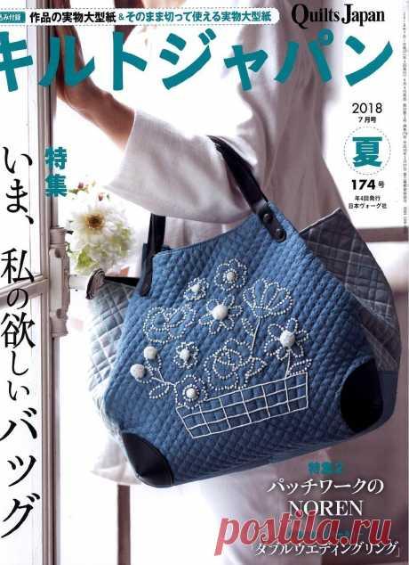 Quilts Japan №7 2018.