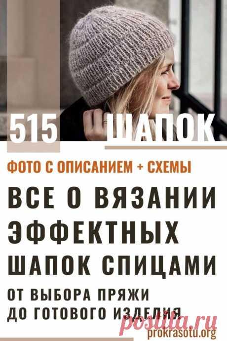 1129 идей теплых вязаных шапок спицами со схемами
