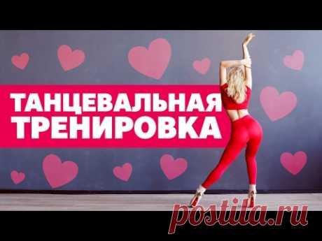 El entrenamiento de baile para el adelgazamiento | Haz de los ejercicios el baile con [Workout | Está en forma]