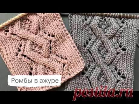 Выразительные ромбы в ажуре спицами/How to knit Diamonds