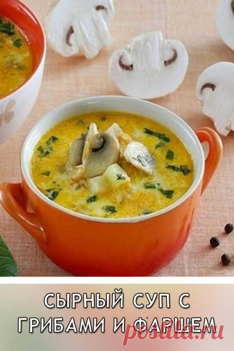 Сырный суп с грибами и фаршем. Это так просто и вкусно! Аппетитная тарелочка сырного супа – это так вкусно! А когда суп насыщен разнообразными овощными вкусами, да еще и легок в приготовлении – это просто чудо-рецепт! А все из-за того, что в этот суп идет не мясо, а фарш, который, как известно, не требует долгой готовки.