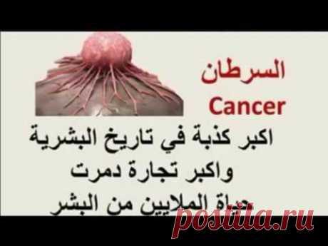 (1) السرطان أكبر كذبة في تاريخ البشرية و اكبر تجارة دمرت حياة الملايين من البشر - YouTube