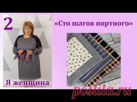 Урок 2. Ткани. Выбор, особенности работы и расчет ткани. Сто шагов портного