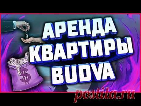 Черногория аренда квартиры 8 05 2020 - YouTube
